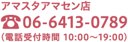 06-6413-0789
