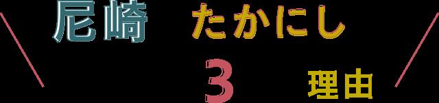 尼崎でたかにしが選ばれる3つの理由