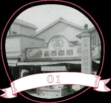 尼崎で創業74念の実績